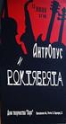 Хорошая музыка в Русском вертограде