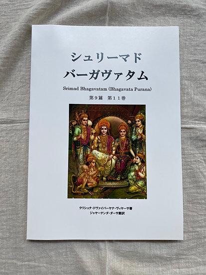 シュリーマド・バーガヴァタム第9篇第11巻
