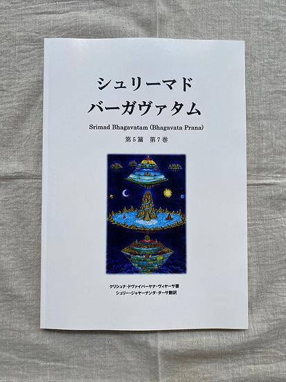 シュリーマド・バーガヴァタム第5篇第7巻
