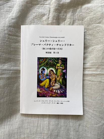 プレーマ・バクティ・チャンドリカー第1巻