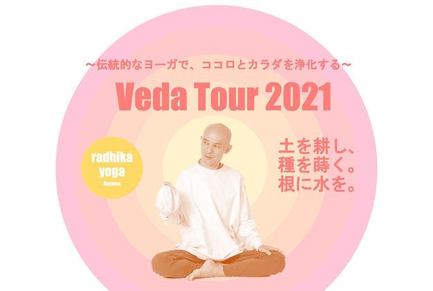 HP用VedaTour2021_edited.jpg