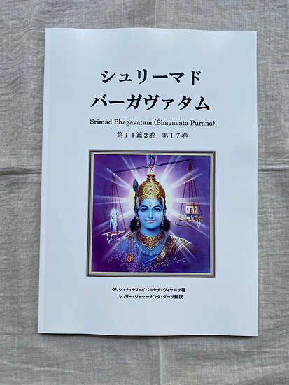 シュリーマド・バーガヴァタム第11篇2巻第17巻