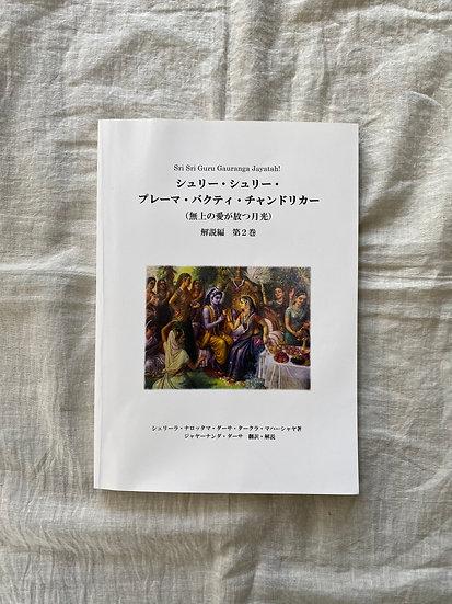 プレーマ・バクティ・チャンドリカー第2巻の複製
