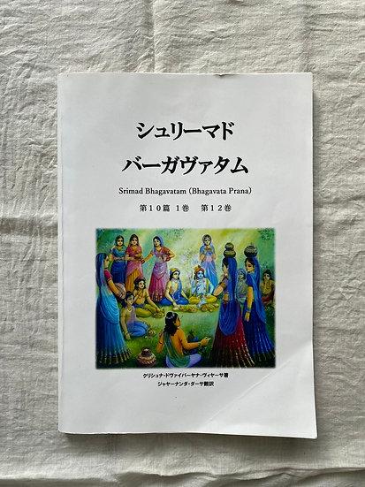 シュリーマド・バーガヴァタム第10篇1巻第12巻