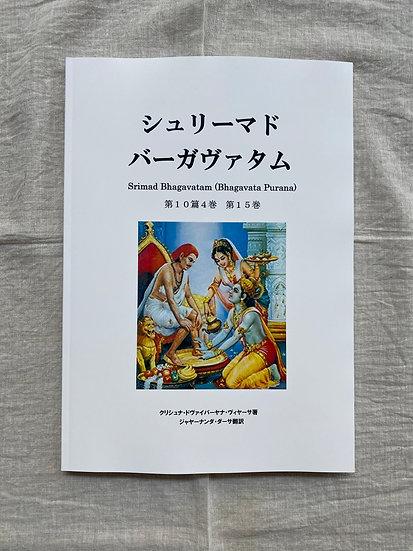 シュリーマド・バーガヴァタム第10篇4巻第15巻