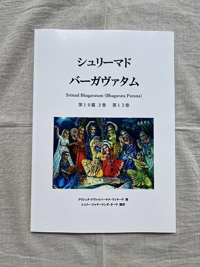 シュリーマド・バーガヴァタム第10篇2巻第13巻