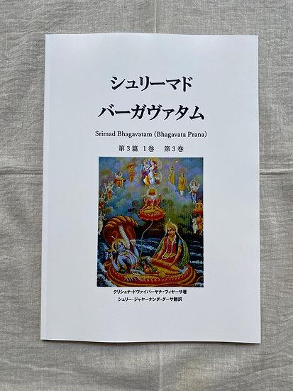 シュリーマド・バーガヴァタム第3篇1巻第3巻