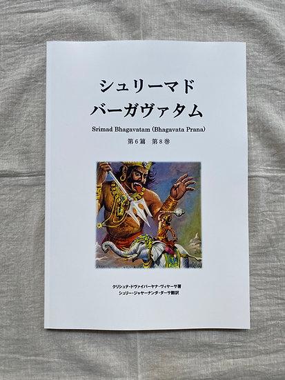 シュリーマド・バーガヴァタム第6篇第8巻