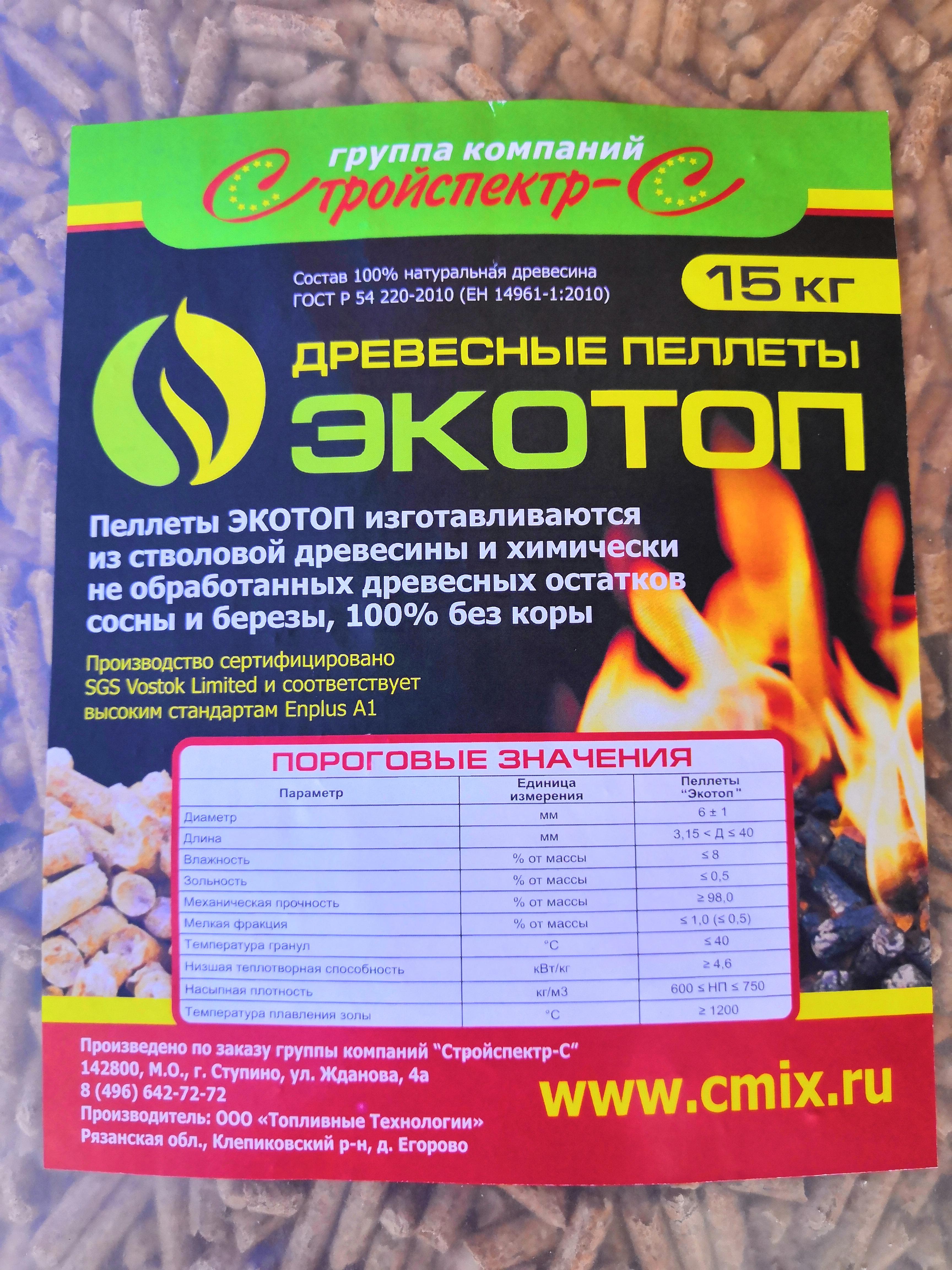 Топливные гранулы Москва