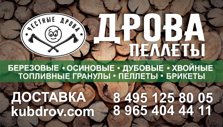 Купить дрова Воскресенск МО_edited