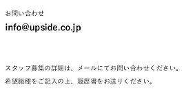 info@upside.jpg