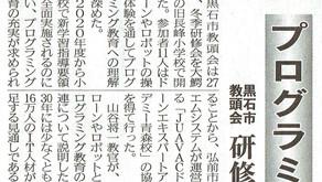 陸奥新報・津軽新報に当校が掲載されました。
