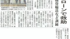 冬山遭難救助訓練の様子が新聞各社に掲載されました。