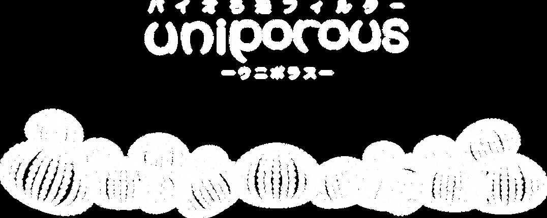 バイオろ過フィルター uniporous ウニポラス ウニ殻ろ過材 ロゴ&ウニ