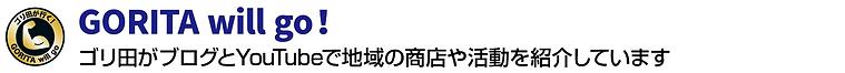 gorita_バナー.png