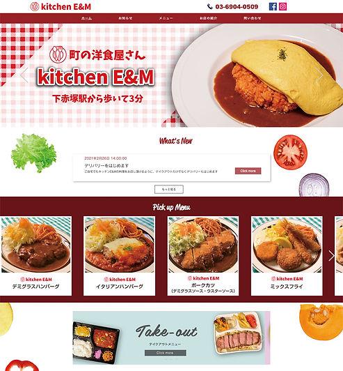 キッチンE&M_HP.jpg