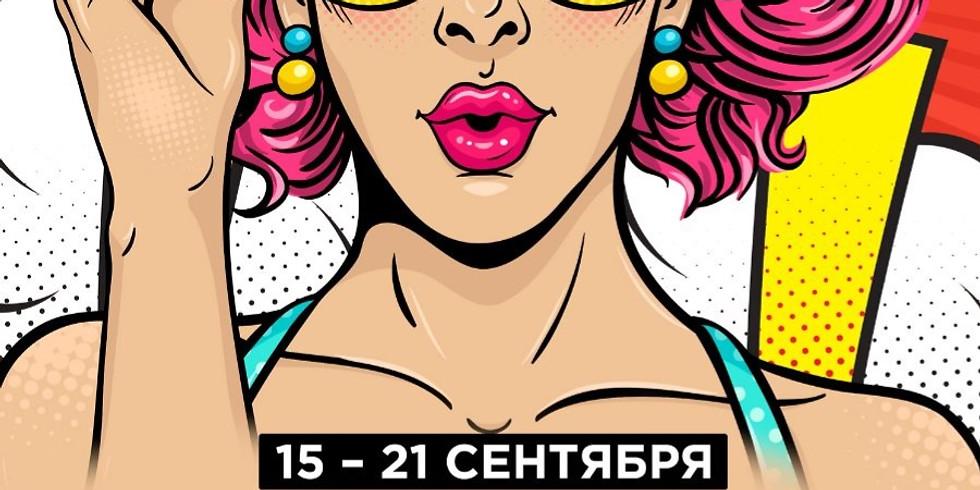 """""""Фестиваль современного искусства 15-21 сентября"""" цена 45000 руб."""