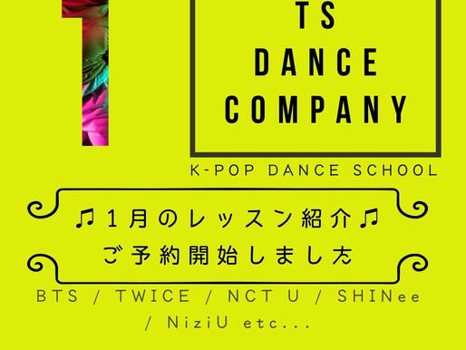 1月のレッスンスケジュールが決定しました【K-POPダンススクール】