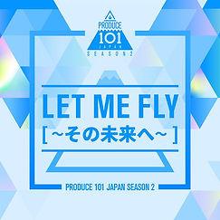 PRODUCE 101 JAPAN SEASON 2「Let Me Fly」