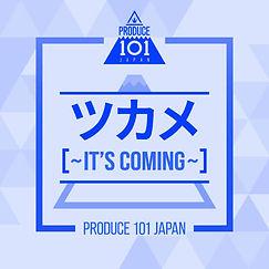 PRODUCE 101 JAPAN 「ツカメ~It's Coming~」
