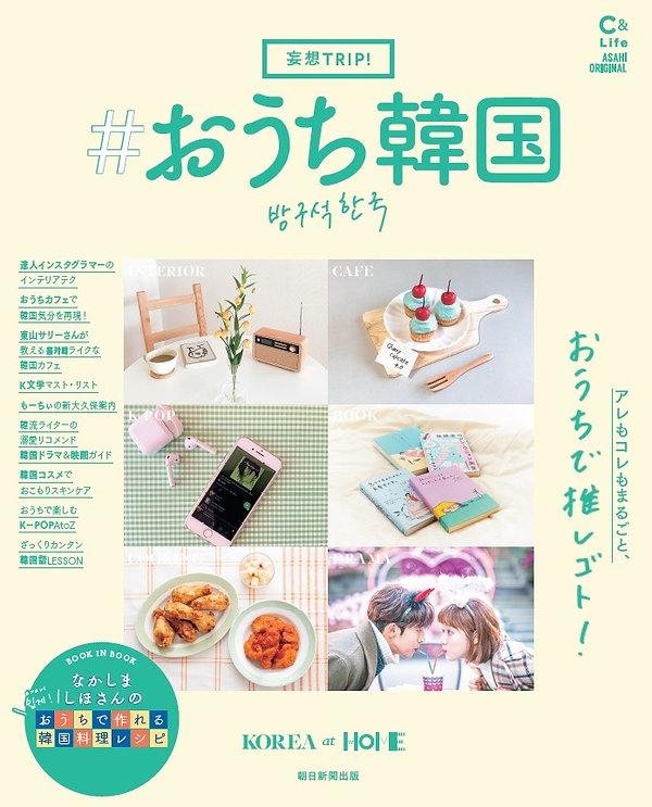 ouchikankoku_cover.jpeg