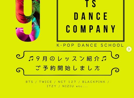9月のレッスン曲が決まりました【K-POPダンススクール】