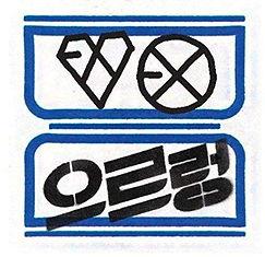 EXO「Growl」