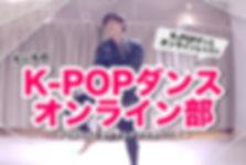 K-POPダンスオンライン部  CAMPFIRE.jpg