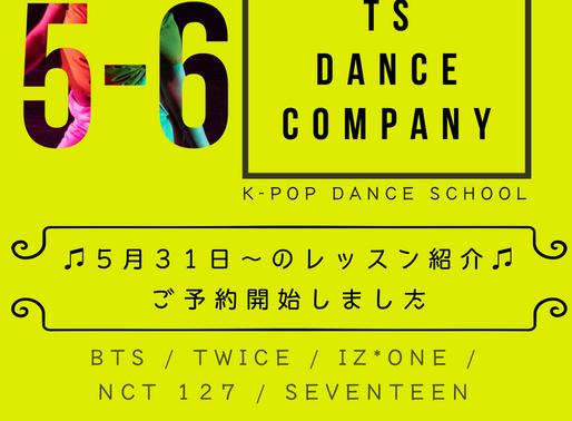 5月〜6月のレッスン | K-POPダンススクール