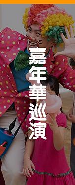 04-嘉年華巡演.png