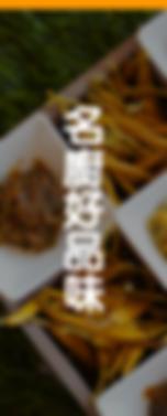 06-名廚好品味.png