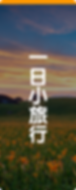 03-一日小旅行.png