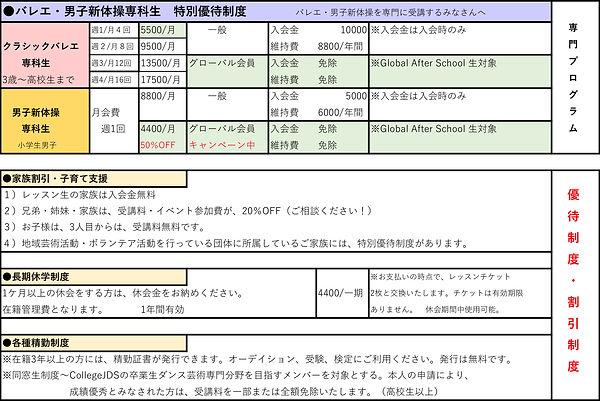 2020新料金表-4.jpg
