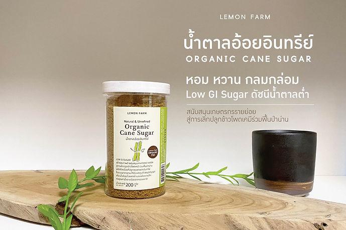 organic cane sugar.jpg