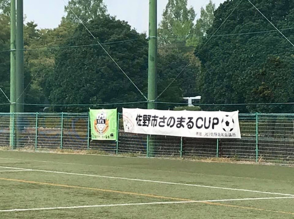 佐野市さのまるカップ