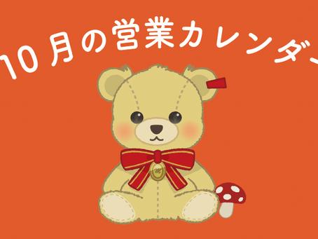 【営業日】10月の森田家具・おがくず酵素浴森のくまさんカレンダー