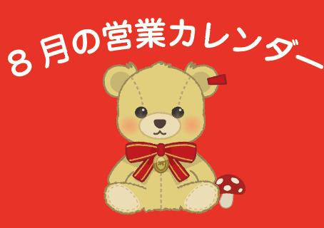 【営業日】8月の森田家具・おがくず酵素浴森のくまさんカレンダー