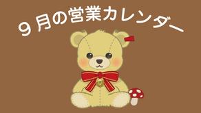 【営業日】9月の森田家具・おがくず酵素浴森のくまさんカレンダー