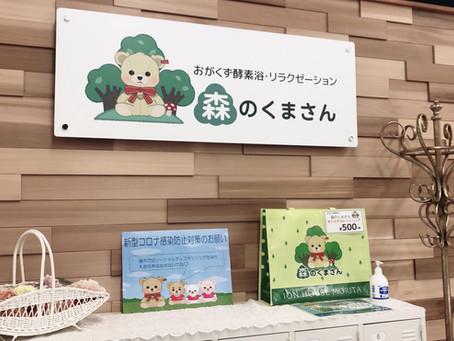 【お知らせ】森のくまさん6月26.27日臨時休業
