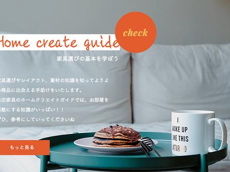 森田家具の家具選びの基本情報メディアHome Create Guide オープン