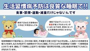 【ブログ】生活習慣病予防は良質な睡眠で!