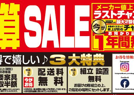 【イベント】決算セール!メーカー値上げ前のラストチャンス