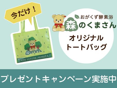 おがくず酵素浴 森のくまさんトートバッグプレゼントキャンペーン!!好評に付き延長決定!!