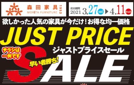 森田家具の今月のお買い得イベントのお知らせ♪