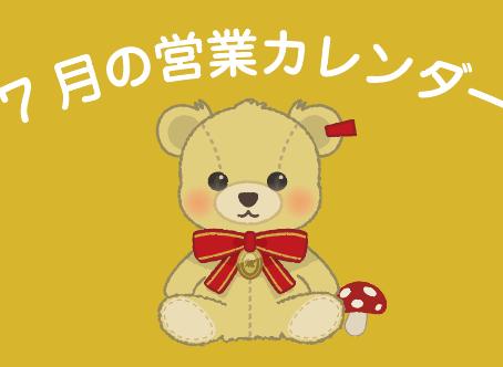 【営業日】森田家具・森のくまさんカレンダー