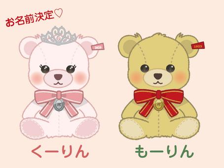 森のくまさんマスコットキャラクター名前発表!!