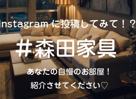 【募集】#森田家具で投稿して「あなたの自慢のお部屋」を紹介させてください!
