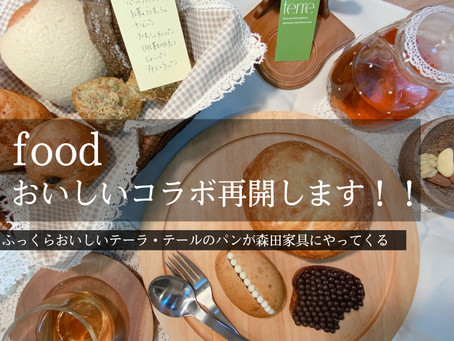 【おいしいコラボ】おいしいパン屋さん テーラ・テール×森田家具
