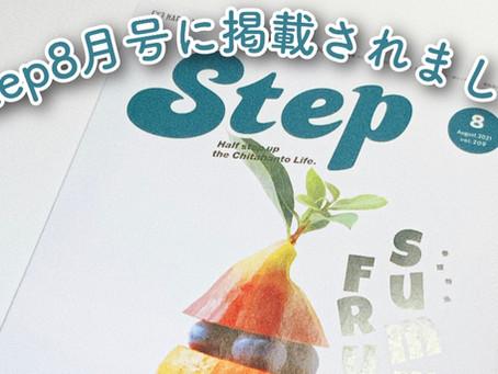 【掲載】ステップ8月号♪だけのお得なクーポンをゲットしよう