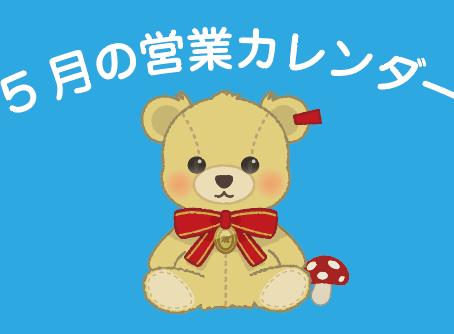 森田家具・森のくまさん営業カレンダー